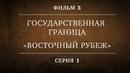 ГОСУДАРСТВЕННАЯ ГРАНИЦА ФИЛЬМ 3 «ВОСТОЧНЫЙ РУБЕЖ» 1 СЕРИЯ