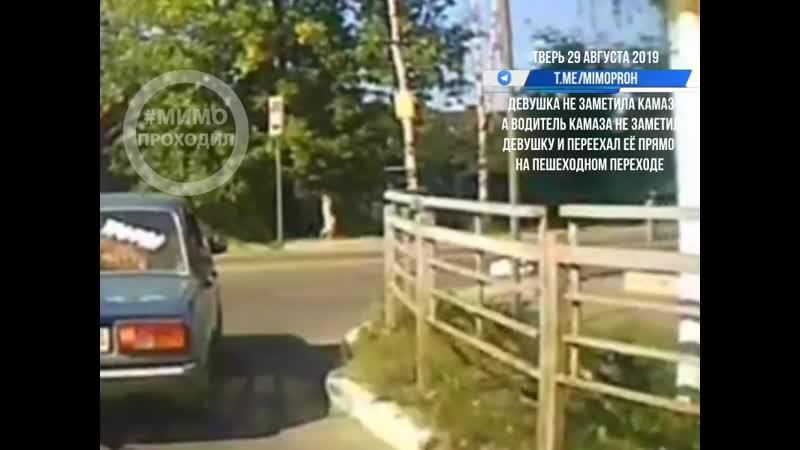 Водитель КаМАЗа переехал девушку на пешеходном переходе. Тверь 29.08.19