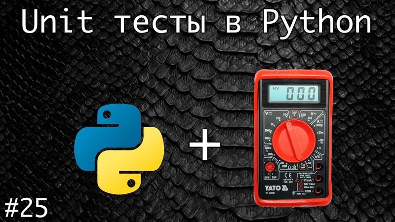 Unit тесты в Python Тестирование кода Базовый курс Программирование на Python