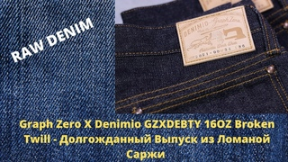 Graph Zero X Denimio GZXDEBTY 16OZ Broken Twill