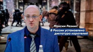 Максим Резник: В России установлена диктатура карателей