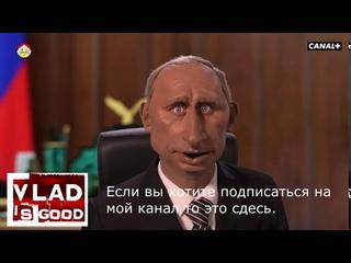 Путин, как представляют Путина во франции. Мульт Личности