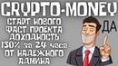 CRYPTO MONEY новый фаст проект залетай на старте