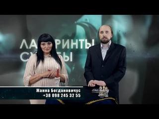 16+ Экстрасенс Жанна Богдановичус в гостях у Любомира Богоявленского,