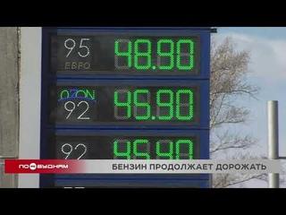 Бензин подорожал в Иркутске