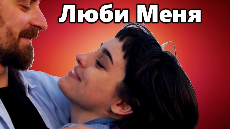 Красивая Песня ЛЮБИ МЕНЯ КАК Я ТЕБЯ Ирина Баженова и Алексей Тимонин