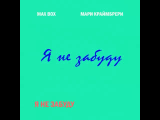 Я не забуду Max Box, Мари Краймбрери