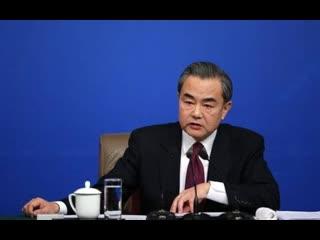 Пресс-конференция главы МИД КНР Ван И в рамках двух сессий