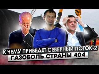 К чему приведёт Северный поток-2 | Газоболь Страны 404  |Самоуверенная Украина |