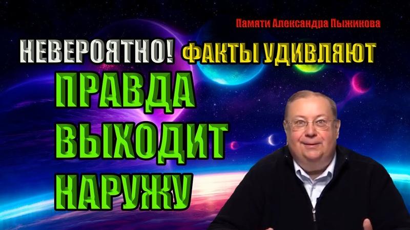 Александр Пыжиков УДИВИТЕЛЬНЫЕ ФАКТЫ ПРАВДА ВЫХОДИТ НАРУЖУ