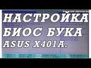 Как зайти и настроить BIOS ноутбука ASUS x401a для установки WINDOWS 7, 8, 10 с флешки или диска.