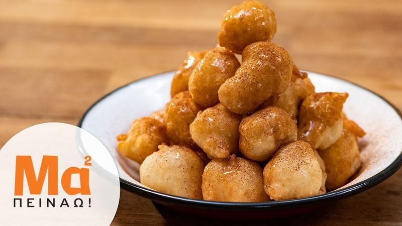 Ονειρεμένοι λουκουμάδες με μαστίχα Mastic infused fried donuts