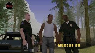 [RU] GTA San Andreas - Миссия 25 (Русская озвучка)