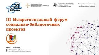 III Межрегиональный форум социально-библиотечных проектов