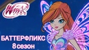 Винкс Клуб - 8 сезон - Трансформация Баттерфликс