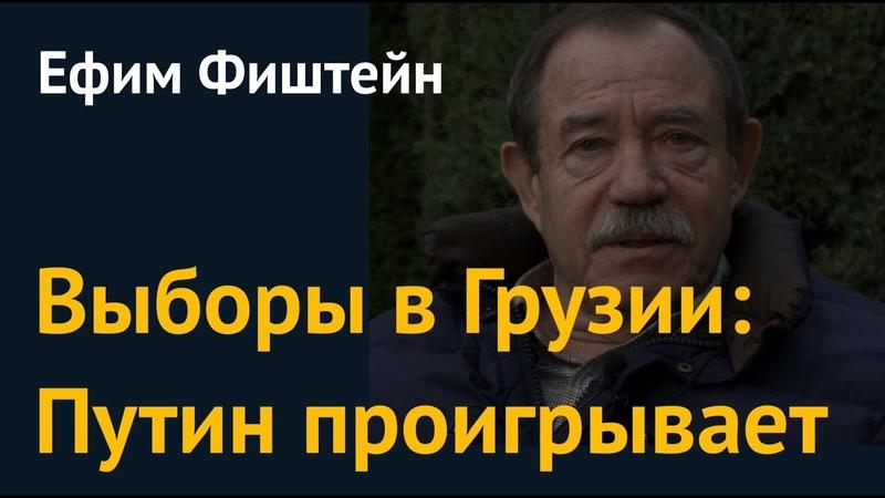 Выборы в Грузии Путин проигрывает Комментарий Ефима Фиштейна