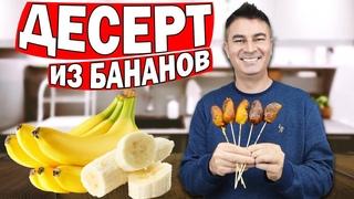 ЧТО приготовить из БАНАНОВ? Вкуснейший десерт из бананов /Простой рецепт/ Муж турок готовит/Анталия