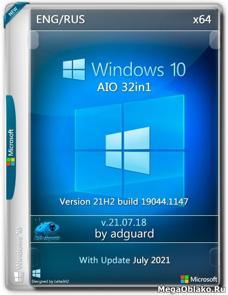 Windows 10 x64 21H2.19044.1147 AIO 32in1 v.21.07.18 by adguard (RUS/ENG/2021)