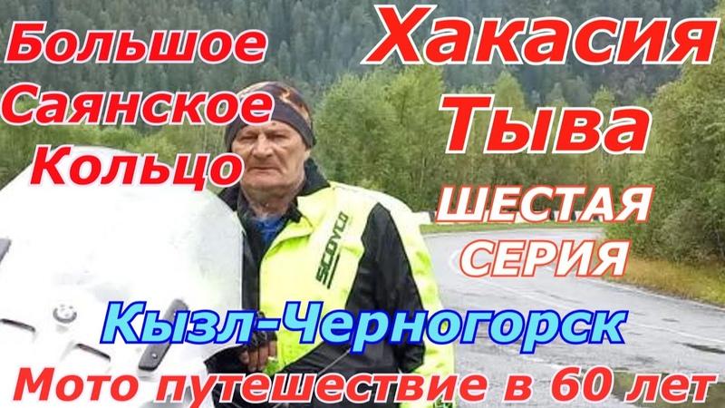 горы холод саянское кольцо мотопутешествие в 60 лет Кызыл Черногорск