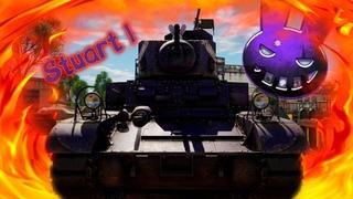 War Thunder (Стрим #211) Stuart I