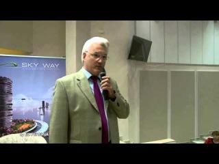 Выступление В В Морозова на конференции Sky Way в Минске
