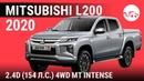 Mitsubishi L200 2020 2 4D 154 л с 4WD МТ Intense видеообзор