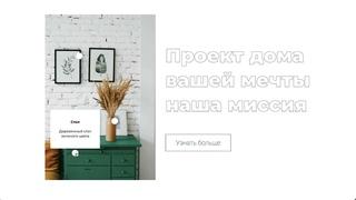 """Реклама урока как создать """"Горячие точки"""" Elementor на картинке страницы сайта на WordPress"""