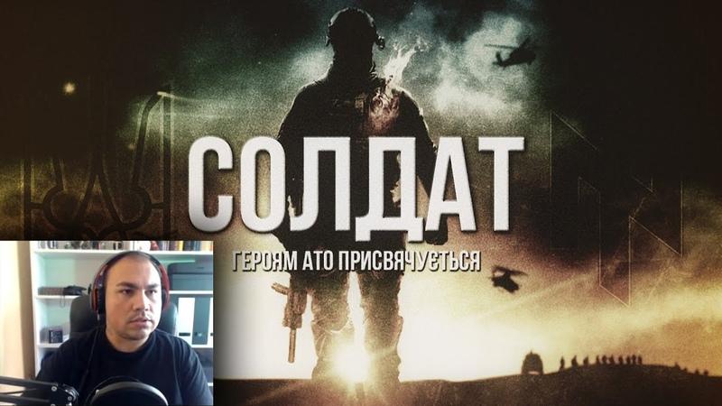Артём Гришанов Солдат Реакция от TD TV