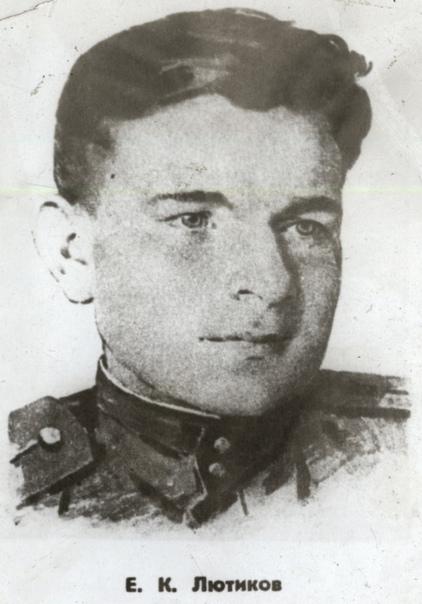 Герой Советского Союза Лютиков Е.К., изображение №1