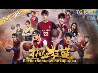 [TG KAST] 16/36 Баскетбольная лихорадка Basketball Fever рус