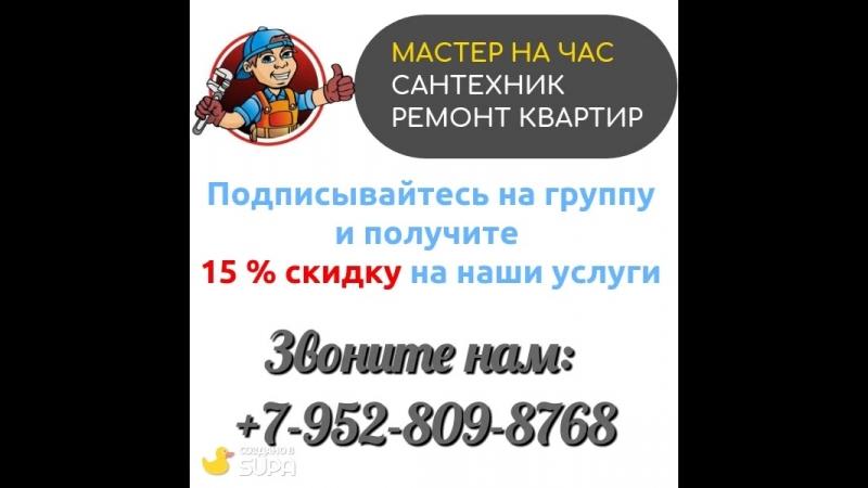 МАСТЕР НА ЧАС - САНТЕХНИК - РЕМОНТ КВАРТИР Компания Золотые Ручки