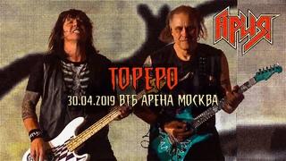 АРИЯ — Тореро HD (Гость из Царства Теней, Москва, ВТБ Арена)