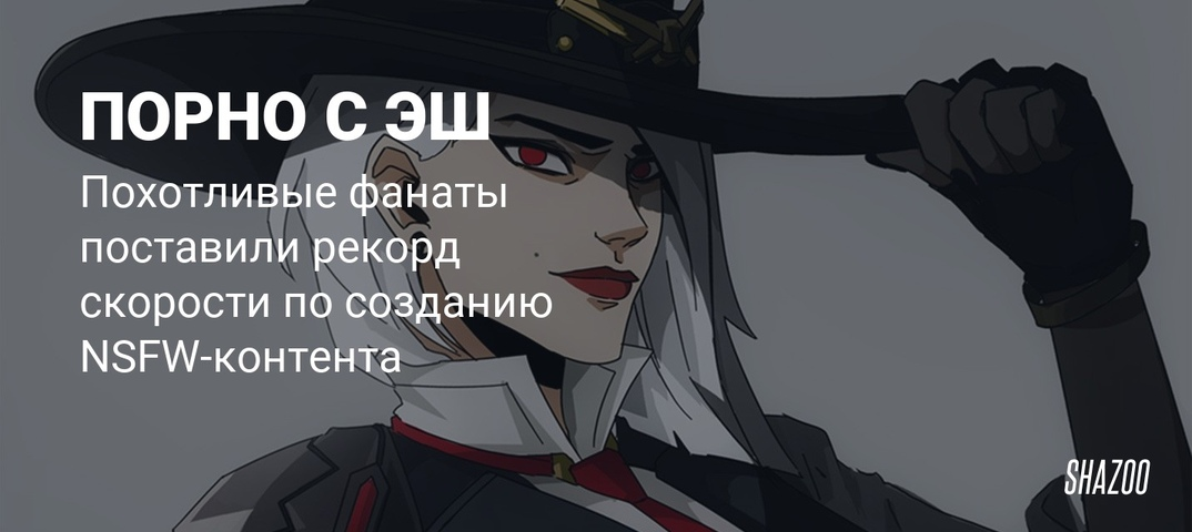 Порно Овервотч Вконтакте
