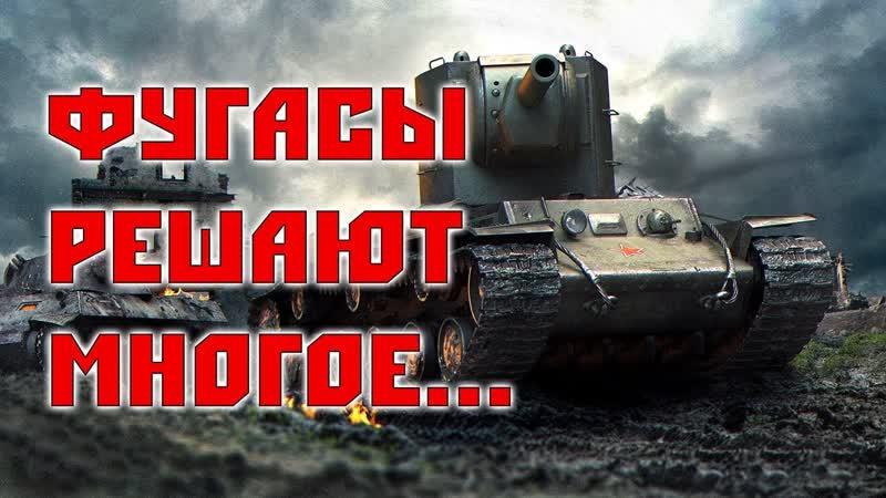 World of Tanks Жду себе напарника возвод