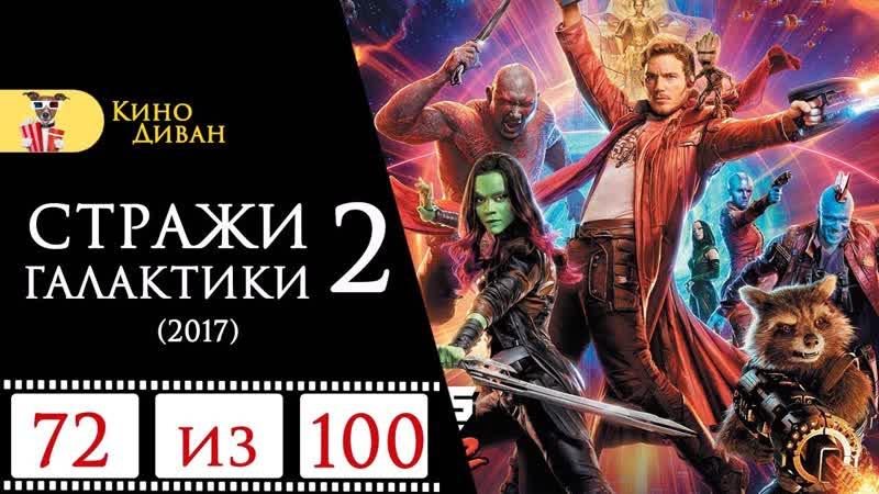 Стражи Галактики 2 Guardians of the Galaxy 2017 Кино Диван рецензия обзор отзыв