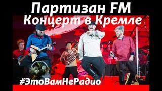 Фолк - группа Партизан FM   Сольный концерт в КРЕМЛЕ 2018