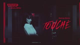 SICKOTOY x Misha Miller - Touché   Haking Remix