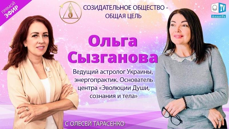 Ольга Сызганова ведущий астролог Украины Созидательное общество общая цель АЛЛАТРА LIVE