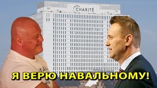 Я верю Навальному! Похоже он не врет про отравление!