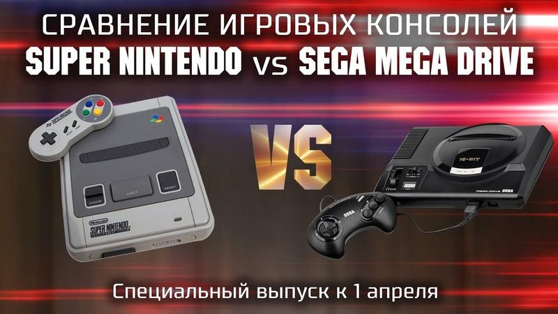Сравнение Super Nintendo Entertaiment System vs Sega Mega Drive SNES vs SMD 1 апреля