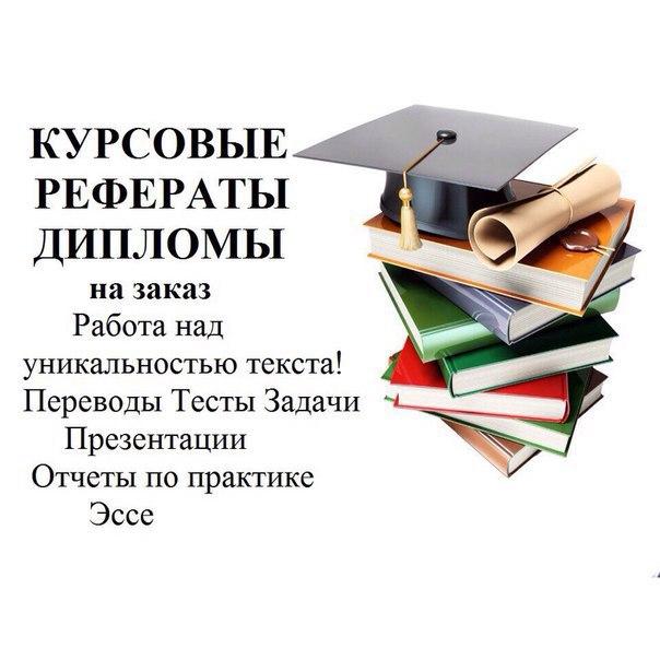 Дипломы курсовые контрольные картинки таком случае
