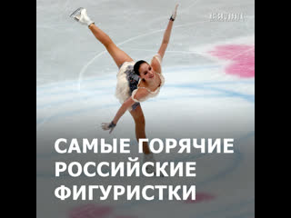 Самые горячие российские фигуристки