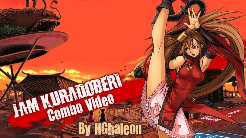 Guilty Gear Xrd Rev 2 - Jam Kuradoberi Ultimate Combo Video