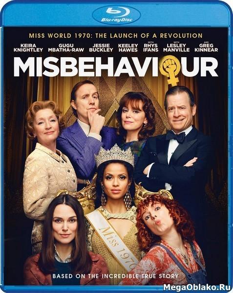 Мисс Плохое поведение / Misbehaviour (2020/BDRip/HDRip)
