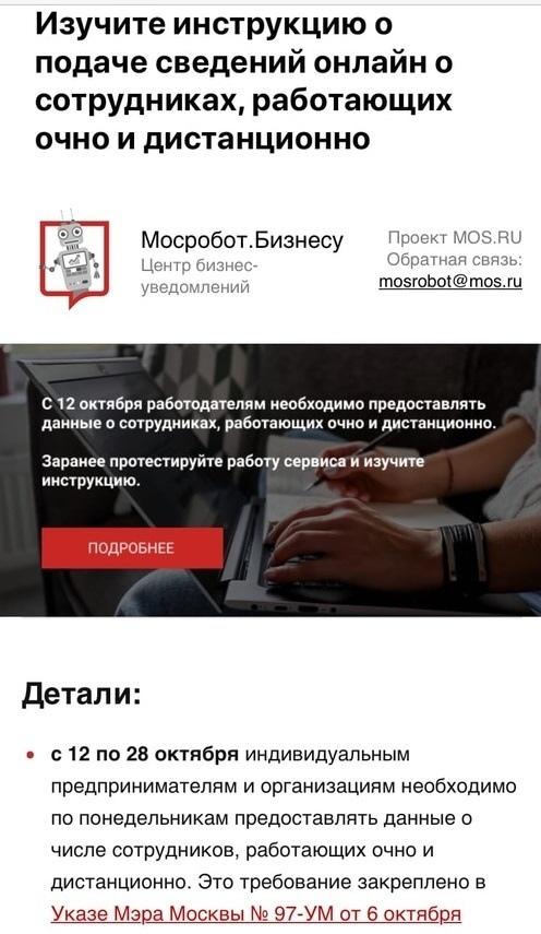 Новая атака на предпринимателей и наемных работников: Собянин одевает на бизнес цифровой колпак, изображение №2