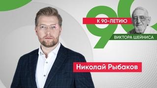 Николай Рыбаков: «Виктор Шейнис – настоящий политик и мудрый человек»