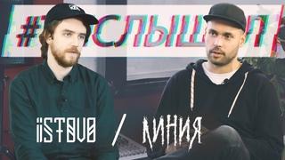 Кирилл Костюшко (ISTOVO) - Русская и культура и общество всегда находятся в перманентном поиске себя