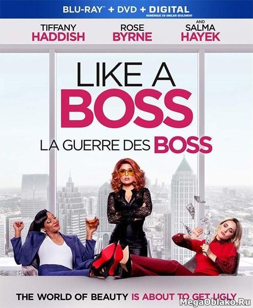 Настоящие боссы / Like a Boss (2020/BDRip/HDRip)