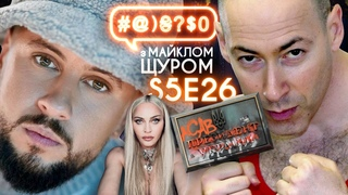 Monatik, Гордон, протести під ОП, Madonna, Олеся Медведєва, Губка Боб: #@)₴?$0 з Майклом Щуром #26