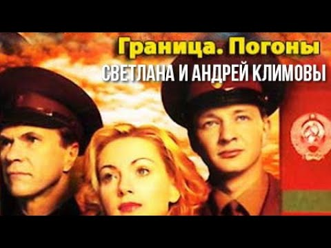 Светлана и Андрей Климовы Граница Таежный роман Погоны 1